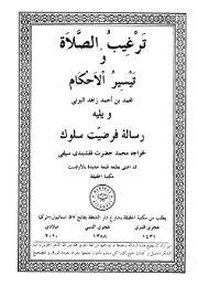 Farsi - Persian - ٢١ - ترغيب الصلاة