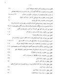 Farsi - Persian - ٢١ - ترغيب الصلاة - Page 6