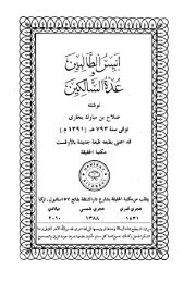 Farsi - Persian - ٢٢ - أنيس الطالبين و عدّة السالكين