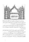 Farsi - Persian - ٢٢ - أنيس الطالبين و عدّة السالكين - Page 3