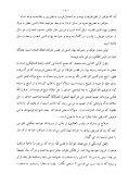 Farsi - Persian - ٢٢ - أنيس الطالبين و عدّة السالكين - Page 4