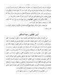 Farsi - Persian - ٢٢ - أنيس الطالبين و عدّة السالكين - Page 5
