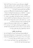 Farsi - Persian - ٢٢ - أنيس الطالبين و عدّة السالكين - Page 6