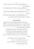 Farsi - Persian - ٢٢ - أنيس الطالبين و عدّة السالكين - Page 7