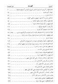 Farsi - Persian - ١٧ - تحفة اثنا عشريه - Page 2