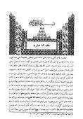 Farsi - Persian - ١٧ - تحفة اثنا عشريه - Page 3