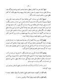Farsi - Persian - ١٧ - تحفة اثنا عشريه - Page 5