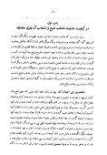Farsi - Persian - ١٧ - تحفة اثنا عشريه - Page 7