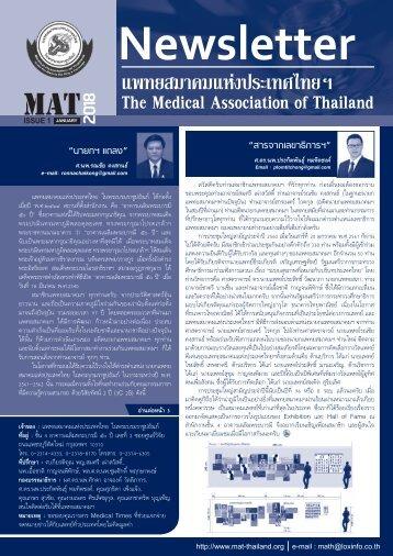 The Medical news January 2018 Edit 3