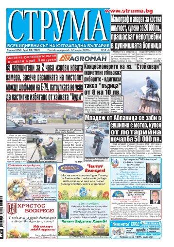 """Вестник """"Струма"""", брой 81, 6-9 април 2018 г., петък-понеделник"""