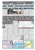 "Вестник ""Струма"", брой 81, 6-9 април 2018 г., петък-понеделник - Page 2"