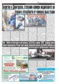 "Вестник ""Струма"", брой 81, 6-9 април 2018 г., петък-понеделник - Page 3"