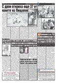 "Вестник ""Струма"", брой 81, 6-9 април 2018 г., петък-понеделник - Page 5"