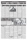 "Вестник ""Струма"", брой 81, 6-9 април 2018 г., петък-понеделник - Page 7"