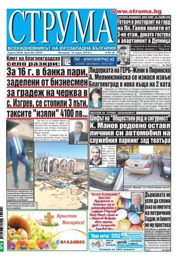 """Вестник """"Струма"""", брой 82, 10 април 2018 г., вторник"""