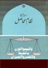 Islam ka Nizaam-e-Mahaasil