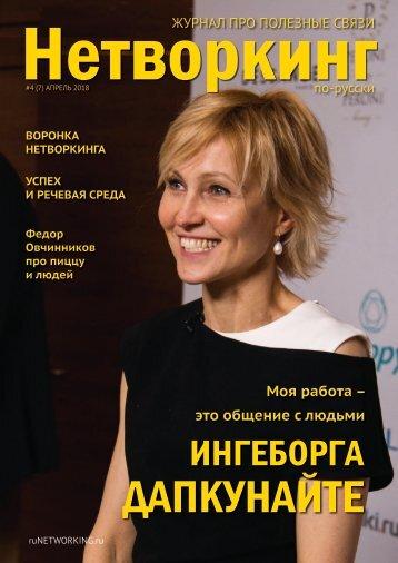 "Журнал ""Нетворкинг по-русски"" № 4 (7) апрель 2018"