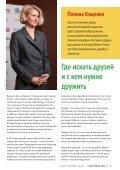 "Журнал ""Нетворкинг по-русски"" № 4 (7) апрель 2018 - Page 7"