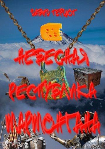 НЕБЕСНАЯ РЕСПУБЛИКА МАРМОНТАНА