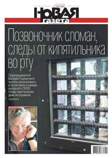 «Новая газета» №41 (среда) от 18.04.2018