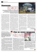 «Новая газета» №41 (среда) от 18.04.2018 - Page 2
