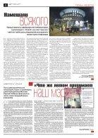 novgaz-pdf__2018-041n - Page 2