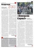«Новая газета» №41 (среда) от 18.04.2018 - Page 3
