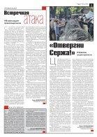 novgaz-pdf__2018-041n - Page 3