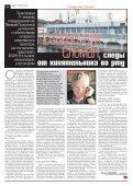 «Новая газета» №41 (среда) от 18.04.2018 - Page 4