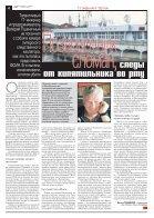 novgaz-pdf__2018-041n - Page 4