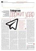 «Новая газета» №41 (среда) от 18.04.2018 - Page 6