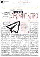 novgaz-pdf__2018-041n - Page 6