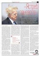 novgaz-pdf__2018-041n - Page 7
