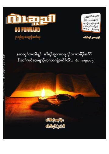 GOFORWARD AUG 2017