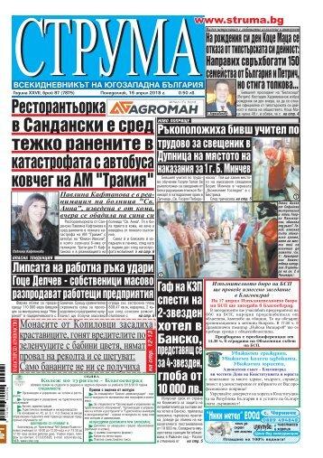 """Вестник """"Струма"""", брой 87, 16 април 2018 г., понеделник"""