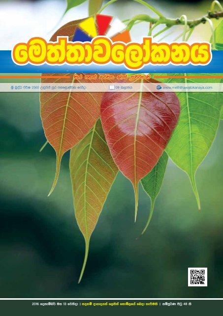 Mettavalokanaya_Magazine_December_2016