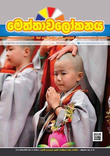 Mettavalokanaya_Magazine_October_2016