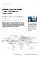 Construction Trade 2018 - Russian - Page 6