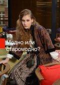 Scuola_stile_Цвета и мода - Page 4