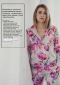 Scuola_stile_Цвета и мода - Page 5