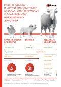 Эффективное животноводство № 3 (142) апрель 2018 - Page 2