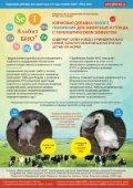 Эффективное животноводство № 3 (142) апрель 2018 - Page 4