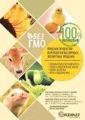 Эффективное животноводство № 3 (142) апрель 2018 - Page 5