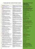 Эффективное животноводство № 3 (142) апрель 2018 - Page 7