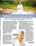 Жених и Невеста - 2018 Апрель - Page 7