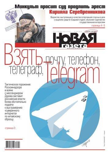 «Новая газета» №42 (пятница) от 20.04.2018