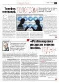 «Новая газета» №42 (пятница) от 20.04.2018 - Page 3