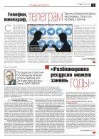 novgaz-pdf__2018-042n - Page 3