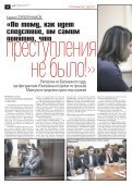 «Новая газета» №42 (пятница) от 20.04.2018 - Page 4