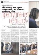 novgaz-pdf__2018-042n - Page 4